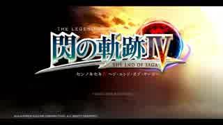 【実況】英雄伝説 閃の軌跡Ⅳをプレイ!par