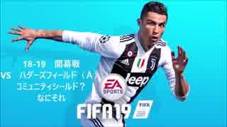 【FIFA19】CS?なにそれ。監督キャリアモード18-19【チェルシー】