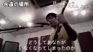 ススム スズキ_永遠の場所(オリジナル曲)