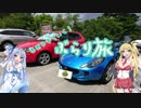 【Voiceroid車載】あおマキで行く!ぶらり旅 Part5