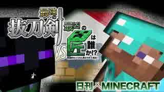 【日刊Minecraft】最強の抜刀VS最凶の匠は誰か!?絶望的センス4人衆がカオス実況!#18【抜刀剣MOD&匠craft】