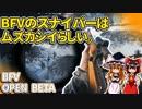 【BFVOpenBeta】#03 突っ込みグセが治らないBFV【ゆっくり】