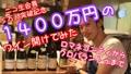 【会員限定】1400万円分のワインを開ける