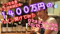 Free Frame: Live broadcasting of 14 million yen wine
