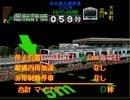 【TAS】京浜東北線南行209系蒲田行4ノッチ縛り【電車でGo!Pro】