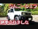 【祝納車】新型ジムニーシエラの紹介【Jimny JB74W】