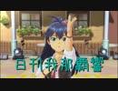 日刊 我那覇響 第1846号 「フタリの記憶」 【ソロ】