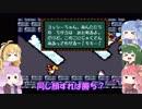 【ボイスロイド実況】ぷにレンジャーの100点満点冒険記!part16