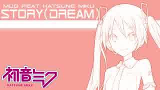 【初音ミク】Story(Dream) / MUQ