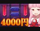 琴葉茜の闇ゲー#34 「4000円のギフトテロされたゲーム①」