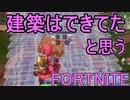 【日刊】初心者だと思ってる人のフォートナイト実況プレイPart98【Switch版Fortnite】