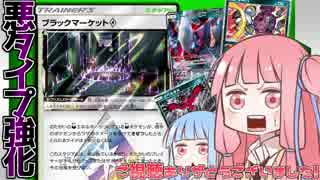 【ポケカ解説】悪タイプ強化!新カード『