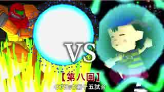 【第八回】64スマブラCPUトナメ実況【Cブ