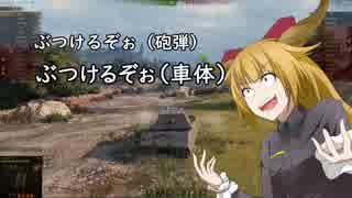 【WoT】霊夢の日雇い戦車道Ⅱ 14日目【ゆっくり実況】