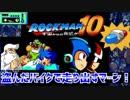 【実況】ロックマン10~盗んだバイクで走り出すマーン!~part1