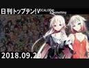 日刊トップテン!VOCALOID&something【日刊ぼかさん2018.09.29】