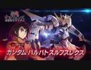 新作【機動戦士ガンダム エクストリームバーサス2】第1弾PV