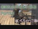 【Kenshi】目的もあてもない生活Part33【京町セイカ+α】