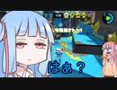 【Splatoon2】ボールド茜の奮闘記【part2】
