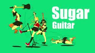Sugar Guitar 歌ってみた 【umi】