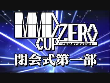 MMD杯ZERO 閉会式 第一部(ゲスト選考作品発表)