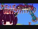 【VOICEROID実況】きりたん式 殺伐テラリアpart9【Terraria C...