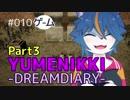 『YUMENIKKI-DREAM DIARY-』Part3 ナナホシすずのゲームがたり