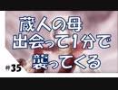 【実況】#35 こんな神ゲーしらないとか!【シャドウハーツ2】