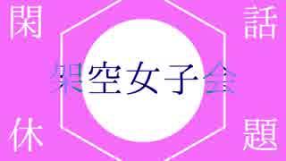 架空女子会 - 妄想+Express