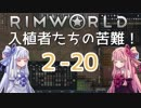 【RimWorld】入植者たちの苦難! *2-20*