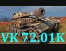 【WoT:VK 72.01(K)】ゆっくり実況でおくる戦車戦Part441 byアラモンド