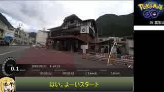 【RTA】ポケモンGO雲取山攻略(鷹ノ巣山縦