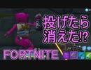 【日刊】初心者だと思ってる人のフォートナイト実況プレイPart99【Switch版Fortnite】