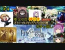 【FGOAC】ゆっくりFGOアーケードのガチャに挑む!!~その4~