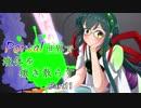 【ボイロ実況】Portal世界で液体を撒き散らす_11【ApertureTAG】
