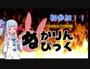 【PUBG】なるべく隠れてたい琴葉葵のPUBG part5(ぬかりんぴっく編)【VOICEROID...