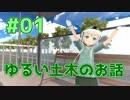 #01 「土木」ってなに?【ゆるい解説動画】