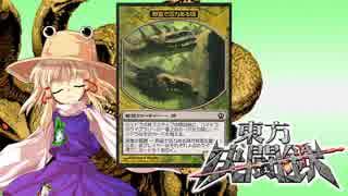東方決闘鉄~ブロントさんのMTG戦記1