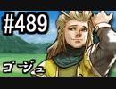 【課金マン】インペリアルサガ実況part489【とぐろ】