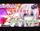【VOICEROID実況】ゆかりさんが最強を目指すGUILTY GEAR Xrd ...