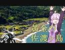 [ゆかり車載] SEROW250で行く二輪旅紀行 佐渡ヶ島