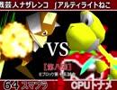【第八回】64スマブラCPUトナメ実況【Eブロック第十五試合】