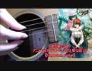 星の奏でる歌(アニメ シュタインズ・ゲートゼロ STEINS;GATE 0 第12話 ED)【ソロギター】【Fingerstyle Guitar】-DADF♯AD-