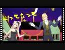 【Fate/MMD】正装マリー&正装アマデウス詰め【1番のみ】