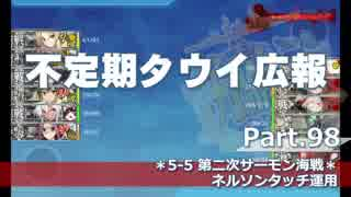 【ゆっくり実況】タウイ広報98  第二次サーモン海戦×ネルソンタッチ運用