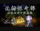 【朧村正DLC】元禄怪奇譚 津奈缶ゆか猫魔稿 二幕【VOICEROID実況】