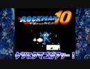 【実況】ロックマン10~ケツにタマゴがアッー!~part3
