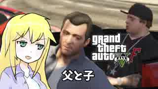 【GTA5】ゆかりとマキの楽しい犯罪日誌#6