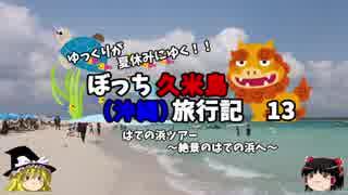 【ゆっくり】久米島(沖縄)旅行記 13