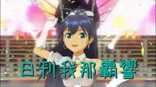 日刊 我那覇響 第1847号 「READY!!」 【ソ